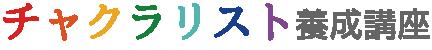 メディカル・チャクラリスト - 高木式チャクラリスト®︎養成講座