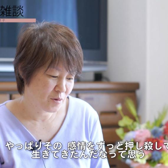 チャクラの雑談 ロミロミセラピスト 向井理子さん #02 全4回
