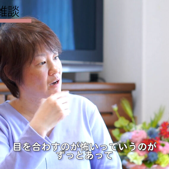 チャクラの雑談 ロミロミセラピスト 向井理子さん #01 全4回